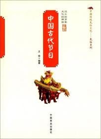 中国古代节节日