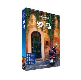 Lonely Planet旅行指南系列-罗马