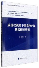 正版ms-9787514162998-成员权视角下的农地产权制度探索研究