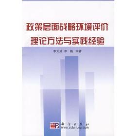 政策层面战略环境评价理论方法与实践经验