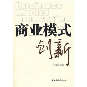 商業模式創新