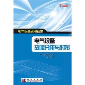 电气设备故障分析与对策