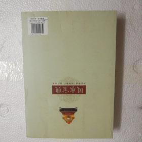 风水宝典(术数大典)时尚生活速查手册