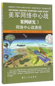 美军网络中心战案例研究(3):网络中心战透视