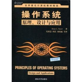 操作系统原理、设计与应用