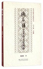 德昂族艺术的文化阐释-以保山市潞江坝白寨为例