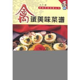 家庭饮食保健丛书——禽蛋美味菜谱