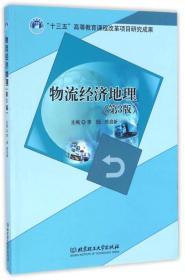 物流经济地理(第3版) - 北京理工大学出版