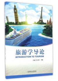 旅游学导论