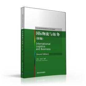 国际物流与商务·第2版/普通高等学校物流管理专业系列教材