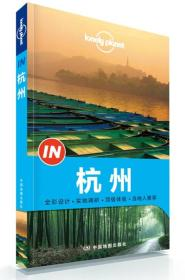 """Lonely Planet """"IN""""系列:杭州"""