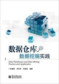 数据仓库与数据挖掘实践 李春葆,李石君,李筱驰著 电子工业出