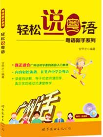 粤语新手系列:轻松说粤语