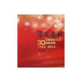 绿鉴春秋(中国林业年鉴30周年回顾1986-2016)