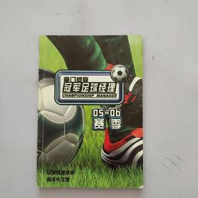 豪门盛宴 冠军足球经理 05/06赛季 简体中文版
