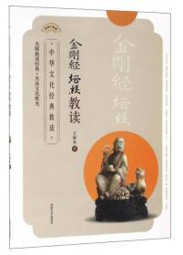 中华文化经典教读 金刚经 坛经教读