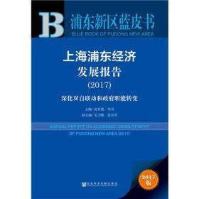 浦东新区蓝皮书:上海浦东经济发展报告(2017)