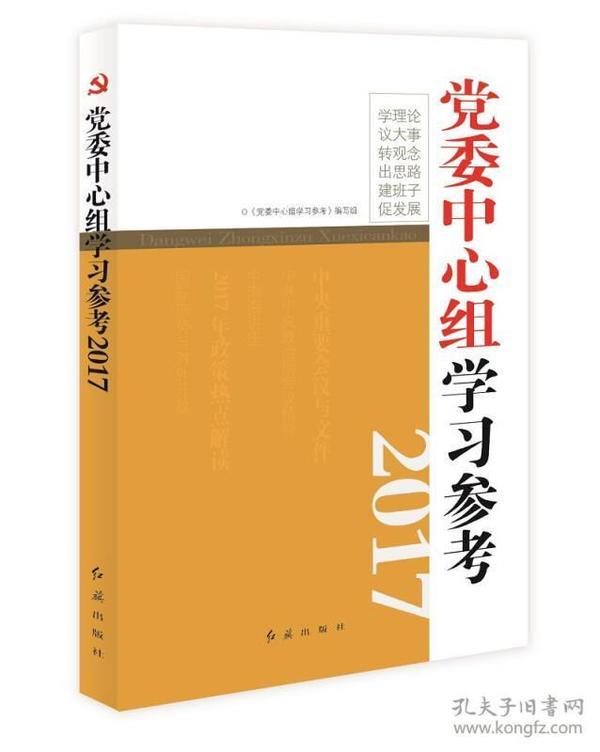 党委中心组学习参考2017