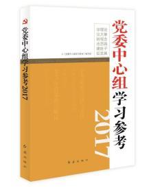 党委中心组学习参考:2018