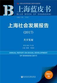 上海社会发展报告(2017):共享发展