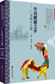 中国民间文艺麒麟之乡:广东樟木头/中国民间文艺之乡
