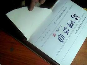 蓬莱县志(少封皮)