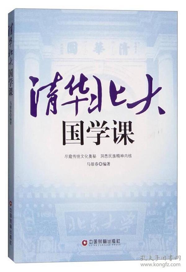 清华北大国学课