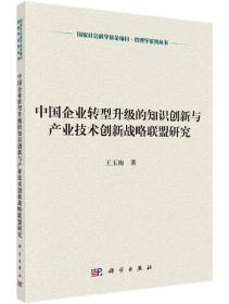 中国企业转型升级的知识创新与产业技术创新战略联盟研究