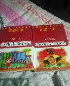 小布头奇遇记,稻草人和其他童话2本7