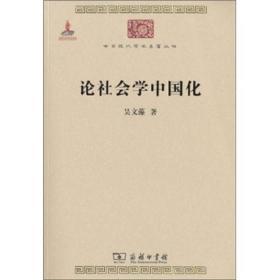 论社会学中国化