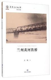 兰州黄河铁桥/华夏文明之源