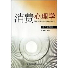 消费心理学(修订第4版)