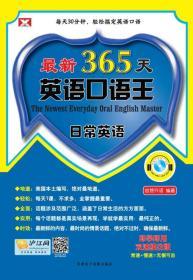 最新365天英语口语王 日常英语(1手册+600分钟美语录音MP3)