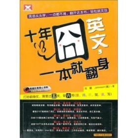 十年囧英文,一本就翻身(配备同步录音mp3光盘)----新航道英语系列丛书