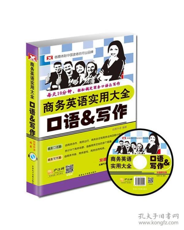 商务英语实用大全口语&写作:双速模仿+彩色版(1手册+500分钟美语录音MP3)——每天10分钟轻松搞定商务口语&写作