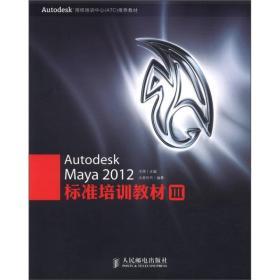 正 Autodesk Maya 2012标准培训教材Ⅲ 王琦 人邮9787115275073 正版!秒回复,当天可发!