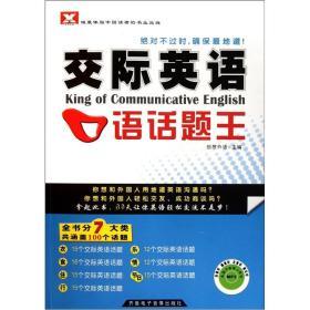 《交际英语口语话题王》1书 + 1张mp3光盘--新航道英语学习丛书
