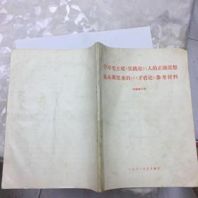 学习毛主席《实践论》《人的正确思想是从那里来的?》《矛盾论》参考材料