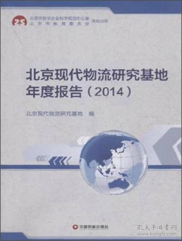 北京现代物流研究基地年度报告