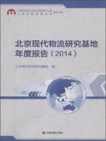 中国财富出版社 (2014)北京现代物流研究基地年度报告