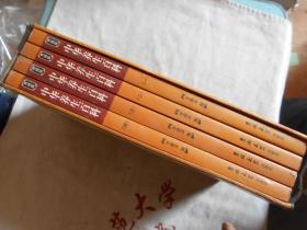 中华养生百科  16开盒装全4册