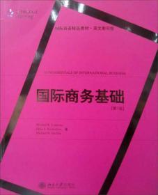 国际商务基础:版版国际商务类)/当代全美MBA经典教材书系 钦