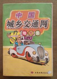 中国城乡交通网地图集