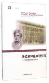 法拉第和皇家研究院