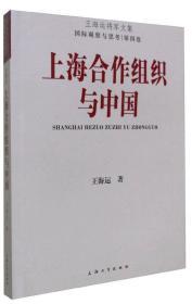 上海合作组织与中国