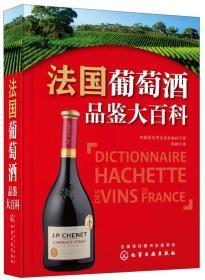 正版yl-9787122228567-(饮食)法国葡萄酒品鉴大百科