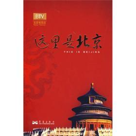 这里是北京(第四辑)