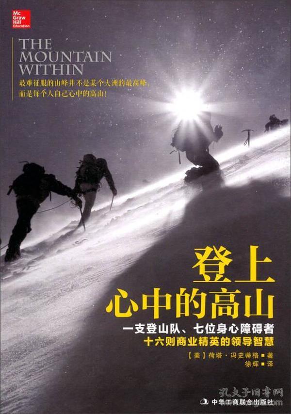 登上心中的高山  (一支登山队、七位身心障碍者、十六则领导智慧)