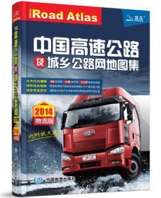 中国高速公路及城乡公路网地图集:2016年物流版