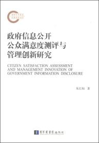 图书情报55:政府信息公开公众满意度测评与管理创新研究